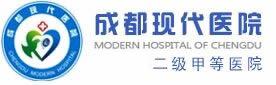 成都现代医院