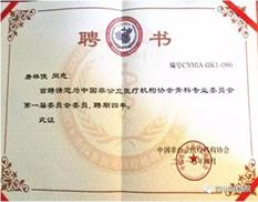 庆祝首届中国非公医疗机构协会骨科专业委员会成立大会圆满召开!