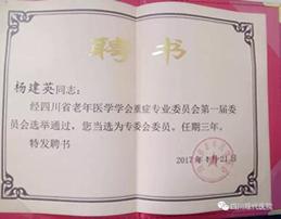 祝贺我院杨建英同志当选为四川省老年医学学会重症专业委员会委员