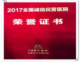 """四川现代医院荣获2017年度""""全国诚信民营医院"""""""