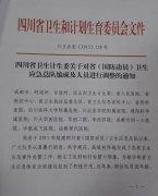 我院调整为四川省卫生应急总队医疗救援第七分队