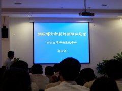 四川大学华西医院教授胡云洲赴我院出席讲座