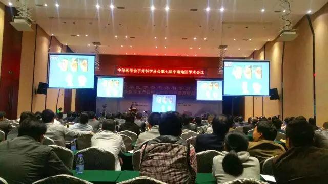 中华医学会手外科学分会第七届中南地区学术会议圆满落幕