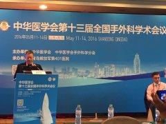 中华医学会手外科学分会第十三届全国手外科学术会议在青岛隆重举行