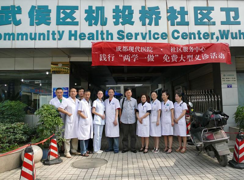 """践行""""两学一做""""成都现代医院健康义诊到社区"""