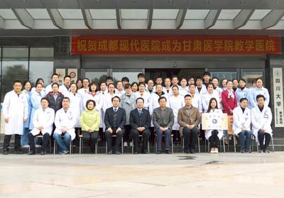 祝贺我院成为甘肃医学院教学医院
