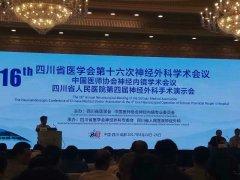 四川省医学会第十六次神经外科学术会议顺利召开