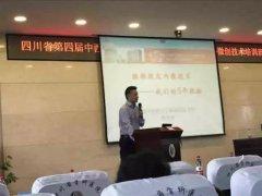四川省第四届中西医结合骨科微创学术会暨骨科微创技术培训班在成都举办