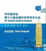 热烈祝贺中华医学会第十八届全国外科学学术会议在郑州成功举行!
